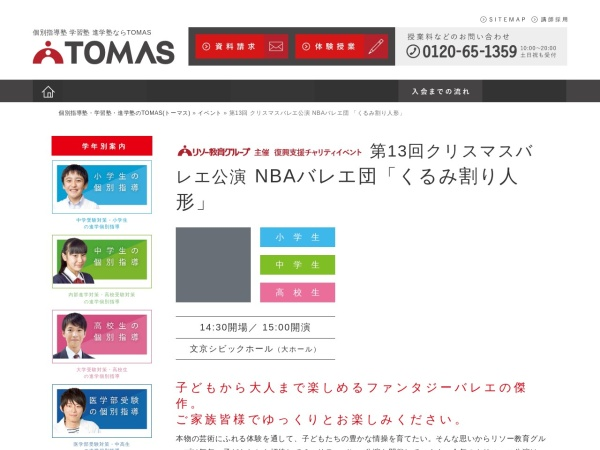 Screenshot of www.tomas.co.jp