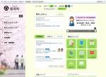 Screenshot of www.tomioka-town.jp
