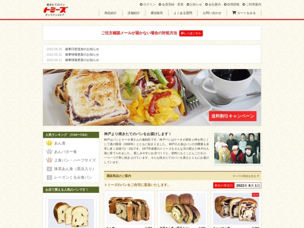 Screenshot of www.tommys-kobe.com