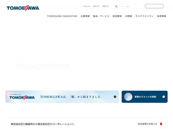 Screenshot of www.tomoegawa.co.jp