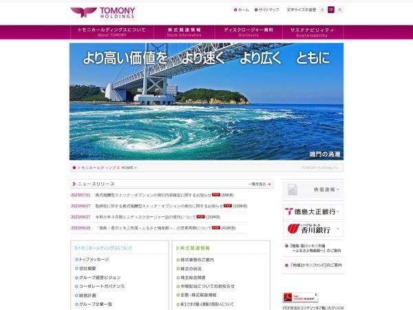 Screenshot of www.tomony-hd.co.jp