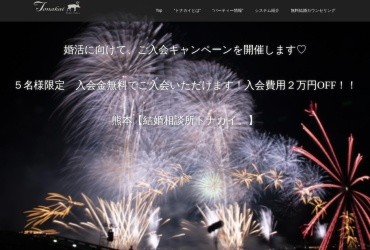 Screenshot of www.tonakai.biz