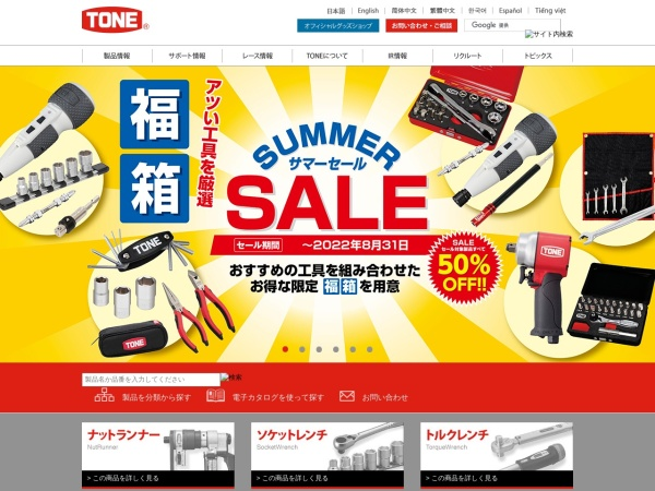 Screenshot of www.tonetool.co.jp