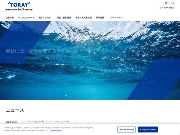 Screenshot of www.toray.co.jp
