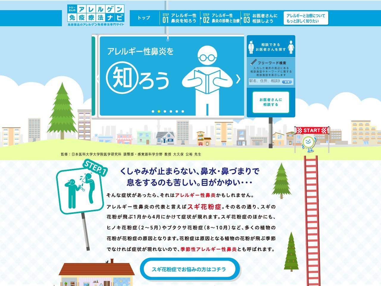 https://www.torii-alg.jp/LP_201602/
