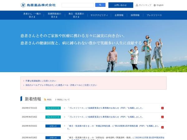 Screenshot of www.torii.co.jp