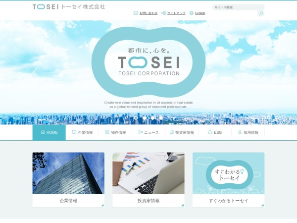 Screenshot of www.toseicorp.co.jp