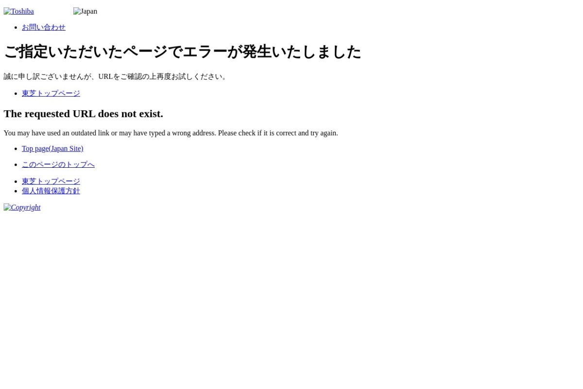 Screenshot of www.toshiba.co.jp