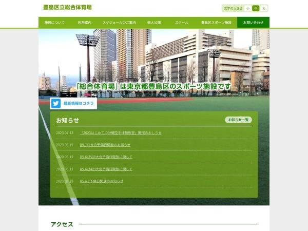 Screenshot of www.toshima-sougoutaiiku.com