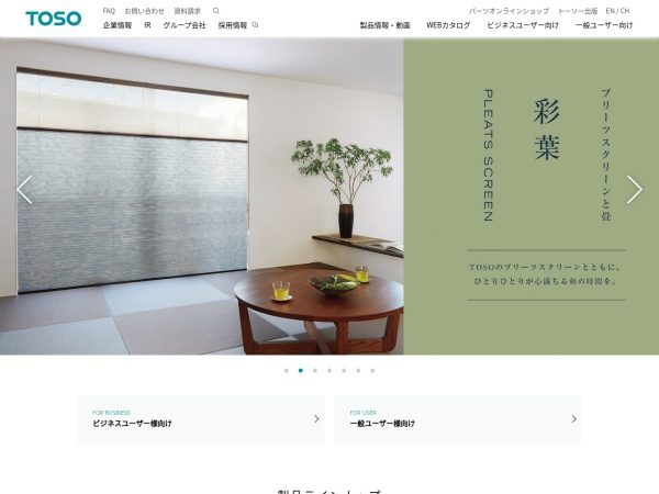 Screenshot of www.toso.co.jp