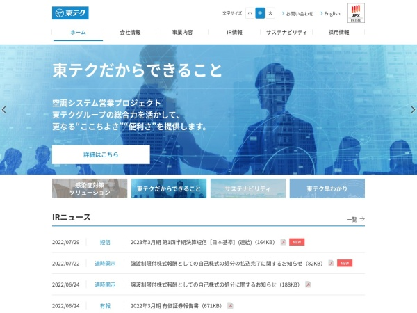 Screenshot of www.totech.co.jp