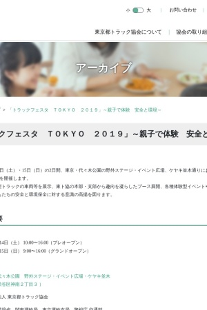 Screenshot of www.totokyo.or.jp