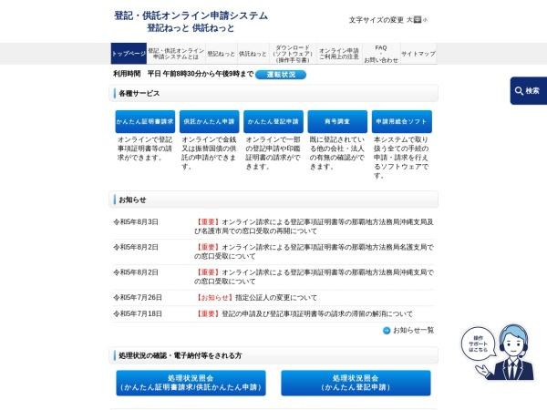 Screenshot of www.touki-kyoutaku-online.moj.go.jp