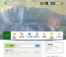 Screenshot of www.town-kiso.com