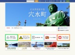 Screenshot of www.town.anamizu.lg.jp