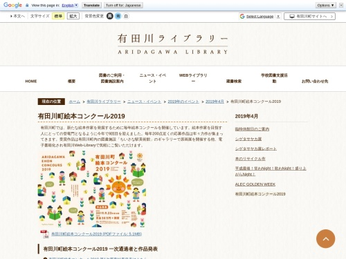 Screenshot of www.town.aridagawa.lg.jp