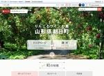Screenshot of www.town.asahi.yamagata.jp