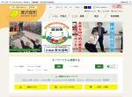 Screenshot of www.town.assabu.lg.jp
