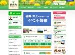 Screenshot of www.town.chonan.chiba.jp