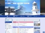 Screenshot of www.town.erimo.lg.jp