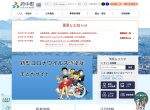 Screenshot of www.town.fuchu.hiroshima.jp
