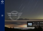 Screenshot of www.town.fujimi.lg.jp