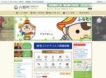 Screenshot of www.town.furudono.fukushima.jp
