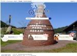Screenshot of www.town.hasami.lg.jp