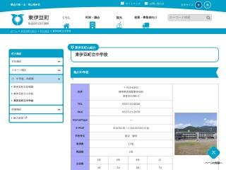 Screenshot of www.town.higashiizu.shizuoka.jp