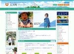Screenshot of www.town.hirogawa.wakayama.jp