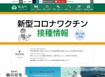 Screenshot of www.town.iijima.lg.jp