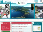 Screenshot of www.town.imabetsu.lg.jp
