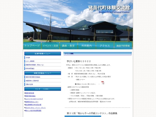 Screenshot of www.town.inawashiro.fukushima.jp
