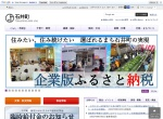 Screenshot of www.town.ishii.lg.jp