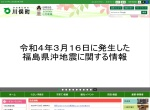 Screenshot of www.town.kawamata.lg.jp
