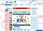 Screenshot of www.town.kisosaki.lg.jp