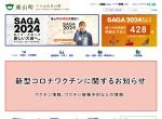 Screenshot of www.town.kiyama.lg.jp