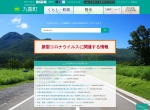 Screenshot of www.town.kokonoe.oita.jp