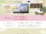 Screenshot of www.town.kotohira.kagawa.jp