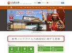 Screenshot of www.town.kudoyama.wakayama.jp