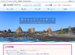 Screenshot of www.town.kushimoto.wakayama.jp