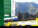 Screenshot of www.town.matsuno.ehime.jp