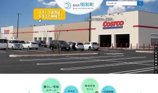 日本キャンパックホール(明和町ふるさと産業文化館)
