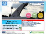 Screenshot of www.town.mibu.tochigi.jp