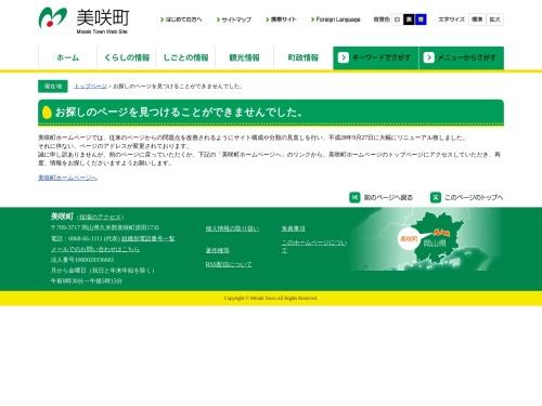Screenshot of www.town.misaki.okayama.jp