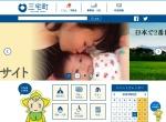 Screenshot of www.town.miyake.lg.jp
