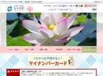 Screenshot of www.town.miyaki.lg.jp