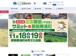 Screenshot of www.town.nachikatsuura.wakayama.jp