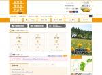 Screenshot of www.town.nakayama.yamagata.jp