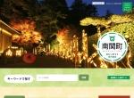 Screenshot of www.town.nankan.lg.jp